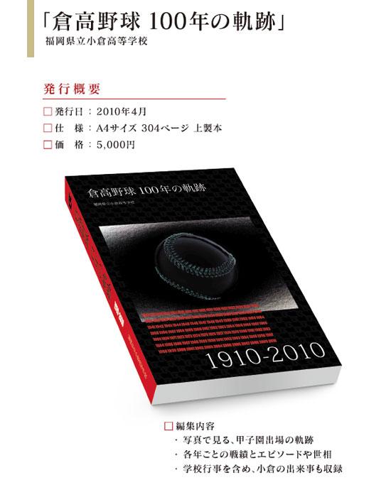 倉高野球 100年の軌跡