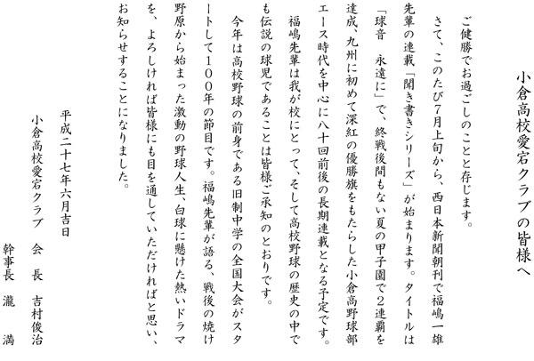 ■差し替え■小倉高校愛宕クラブの皆様へ-(1)
